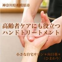 高齢者ケアにも役立つハンドトリートメント講座|アロマタッチケア|神奈川県相模原市