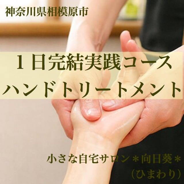 1日完結実践コースハンドトリートメント講座|実技フォロー|神奈川県相模原市のイメージその1