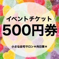 イベントチケット 500円券 高ポイント還元