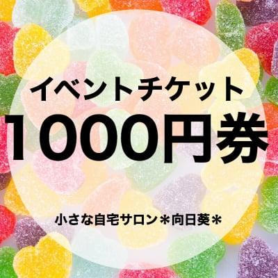 ウェブチケット|1000円券