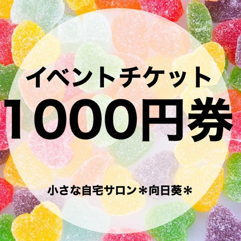 ウェブチケット|1000円券のイメージその1