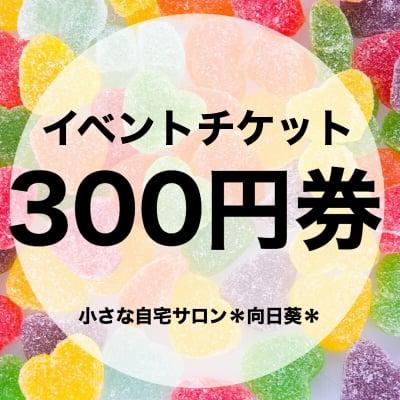 ウェブチケット|300円券