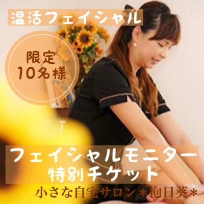 フェイシャルモニター特別限定チケット/温活フェイシャル60分コース