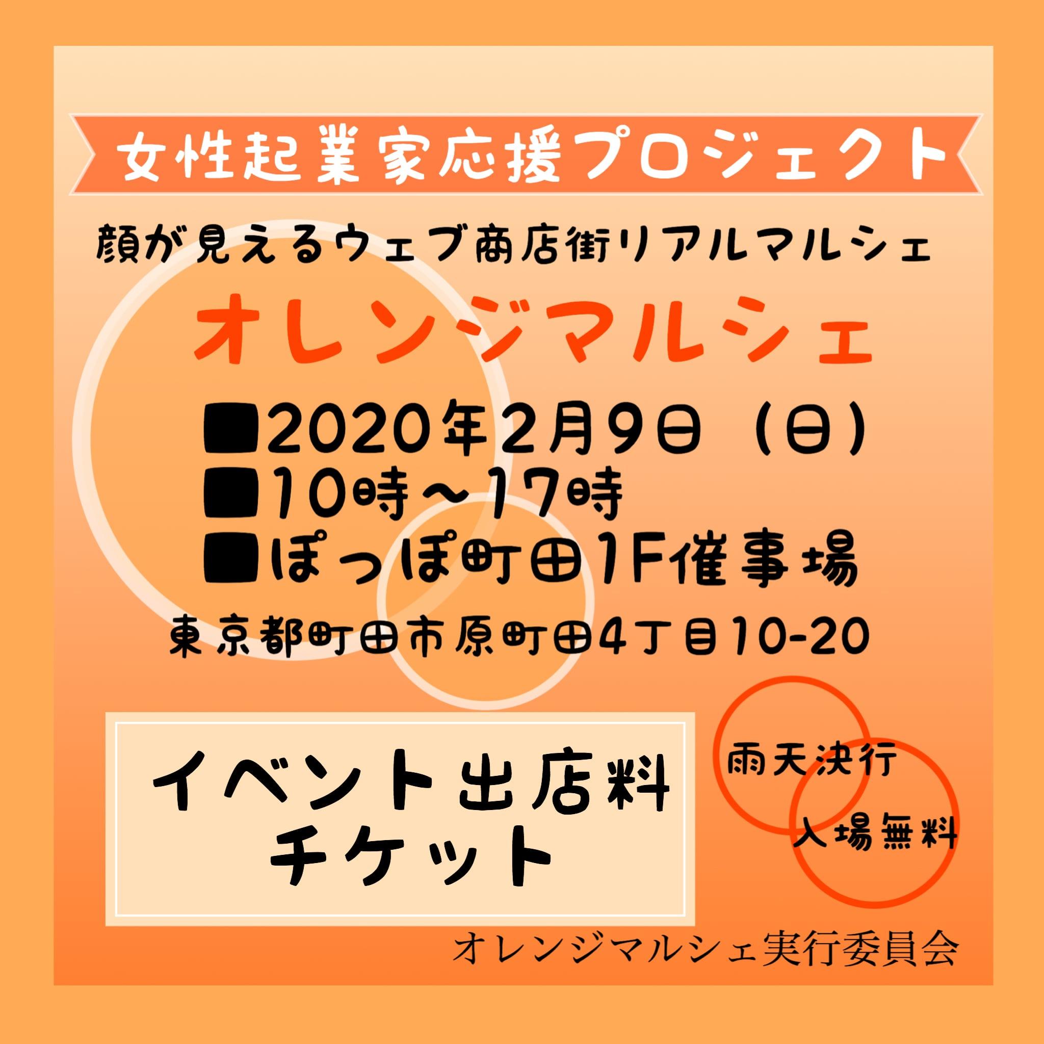 【一般出店者様専用】オレンジマルシェin町田イベント出店料のイメージその2