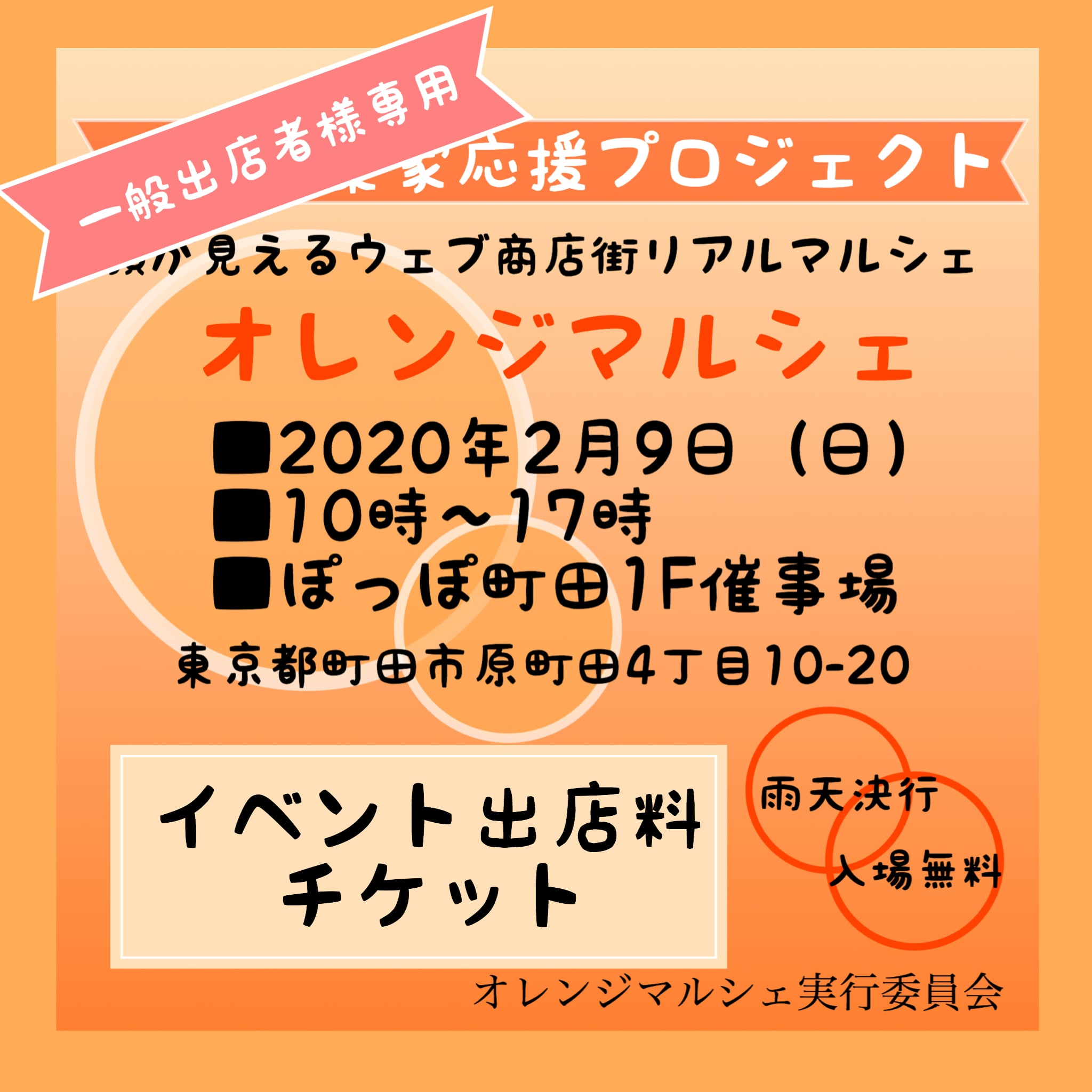 【一般出店者様専用】オレンジマルシェin町田イベント出店料のイメージその1