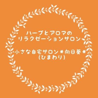 【ヤマモト様専用施術チケット】EPARK会員お支払いチケット