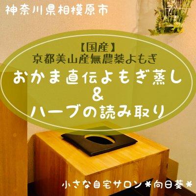 【オプション】よもぎ蒸し・ハーブ蒸し温活|40分|2000円