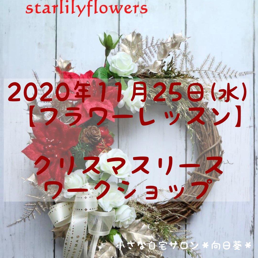 11/25クリスマスリース・ワークショップ参加チケットのイメージその1