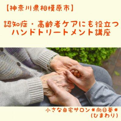 【認知症・高齢者ケアにも役立つハンドトリートメント講座】アロマハンドマッサージを学ぼう