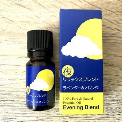 【天然植物100%】夜リラックスブレンド (ラベンダー&オレンジ)(夜...