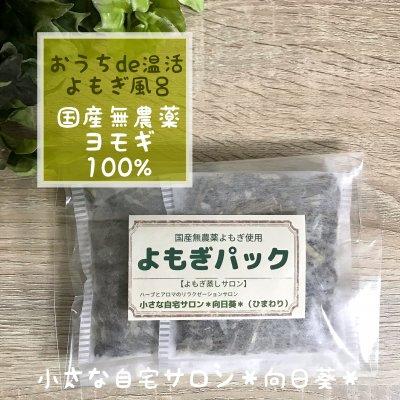 【国産よもぎパック】 2パック入り  京都美山産  無農薬  よもぎパック ...