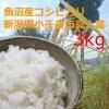 魚沼産こしひかり3kg平成29年収穫・新潟県小千谷市真人地域産