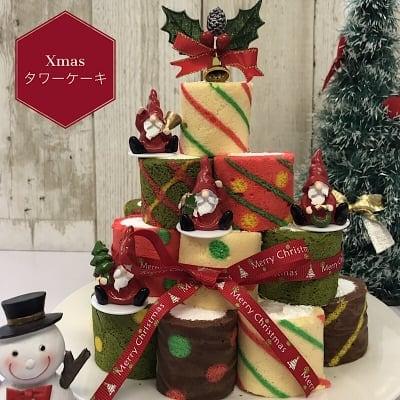 《10台限定》クリスマスロールケーキ タワー(24個セット)