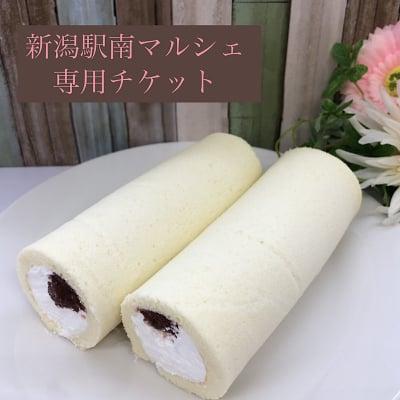 [新潟駅南マルシェ]プレミアムロールケーキ【ストロベリー】