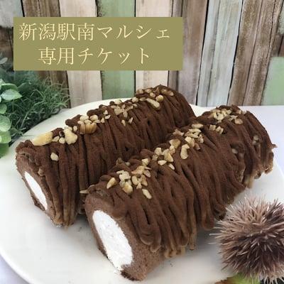 [新潟駅南マルシェ]プレミアムロールケーキ【チョコマロン】