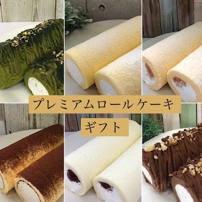 【冬ギフト】プレミアムロールケーキ食べ比べセット