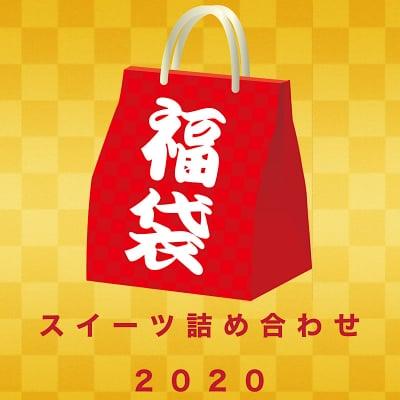 【新春福袋】20セット限定!