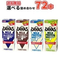 ザバスミルクプロテイン 200ml★3ケース★72本まとめ買いに♪4種類からよりどり 人気のミルクプロテインを手軽に摂取 ココア風味・ミルク風味・バニラ風味・バナナ風味