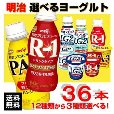 【送料無料】明治ヨーグルト選べる36個セット