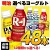 【送料無料】明治ヨーグルト選べる48個セット