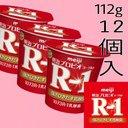R-1明治ヨーグルトカップタイプ12個入り