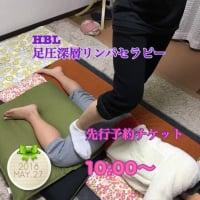 HBL 10:00〜【先行予約】足圧深層リンパセラピー