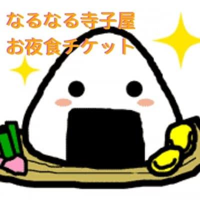 【完売御礼】なるなる寺子屋 お夜食チケット