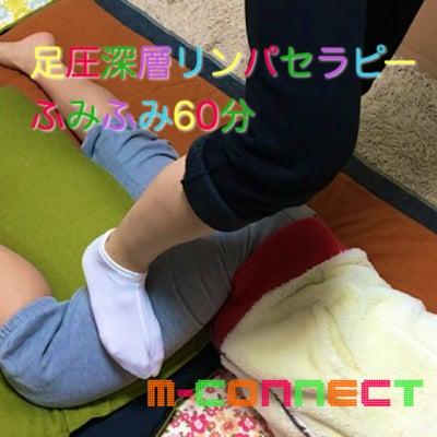 エムコネ【60分】足圧深層リンパセラピー(ふみふみ)