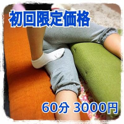 【新規、現地払い限定】初回お試しチケット!6500円が3000円!足圧深層リンパセラピー60分