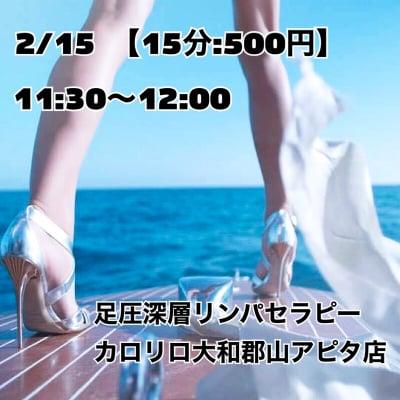 2/15(土)11:30~【カロリロ】HBL  足圧深層リンパセラピーイベントチケット
