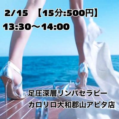 2/15(土)13:30~【カロリロ】HBL  足圧深層リンパセラピーイベントチケット