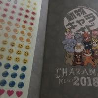 2018キャラナビ手帳講座