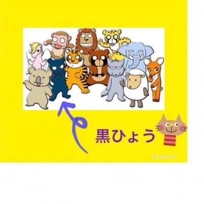 キャラナビランチ会withMasumiCooking〜黒ひょう編〜