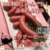 【国産高級ダチョウ】プレミアムソーセージ120g(4本)
