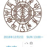 東京吉方講座八白土星己亥 2018年12月2日 日曜日