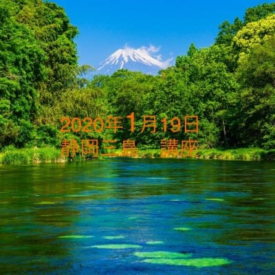 三島1月19日 吉方講座 初めての方セット付き