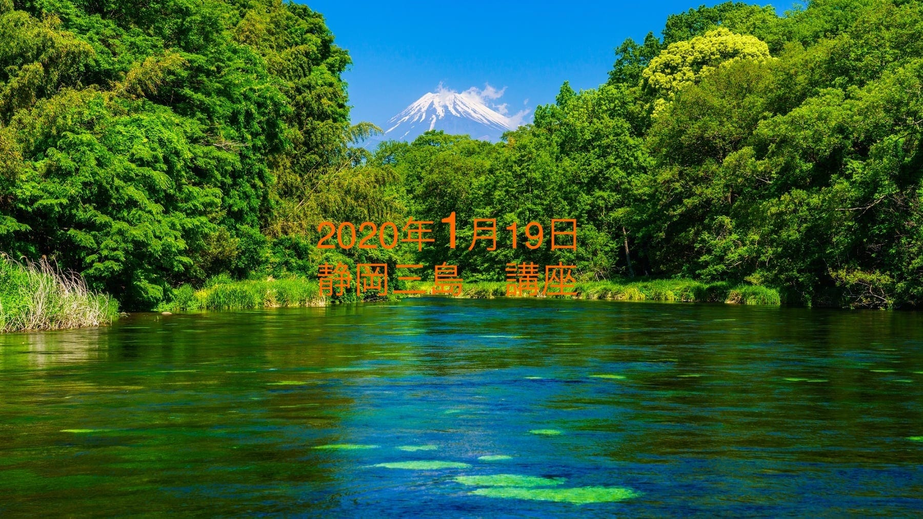 三島1月19日 吉方講座 初めての方セット付きのイメージその1