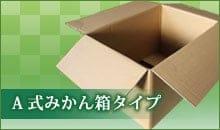 発送用ダンボール 80サイズ