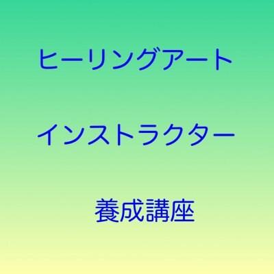 ヒーリングアート インストラクター養成講座
