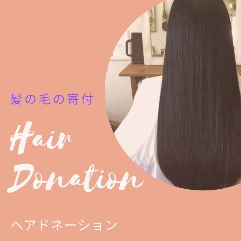 髪の寄付 ヘアドネーションカットのイメージその1
