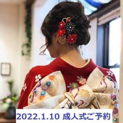 2022年1月成人式 早期ご予約割引 振袖 [着付け・ヘアセット・メイク] 高ポイント還元!!