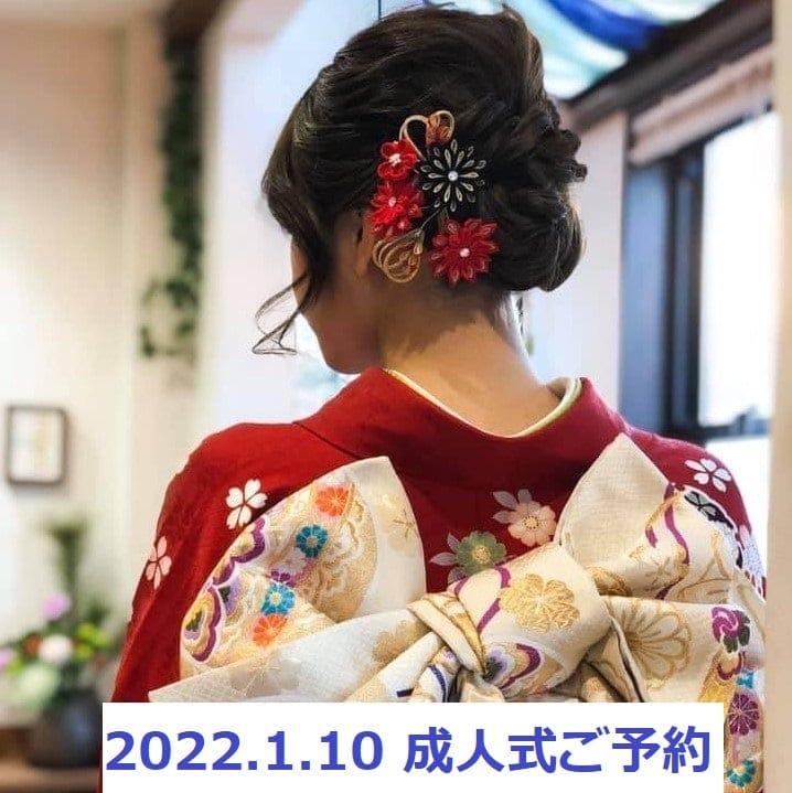 2022年1月成人式ご予約者割引 振袖 [着付け・ヘアセット・メイク] 高ポイント還元!! のイメージその1
