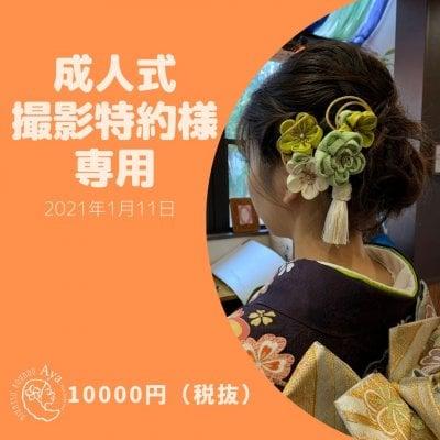 【成人式 写真撮影特約専用】-振袖着付・ヘアセット・メイク- 2021年1月当日チケット