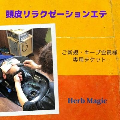 頭皮洗浄ヘアエステ 【ご新規・キープ会員様専用】Aコース(60分)