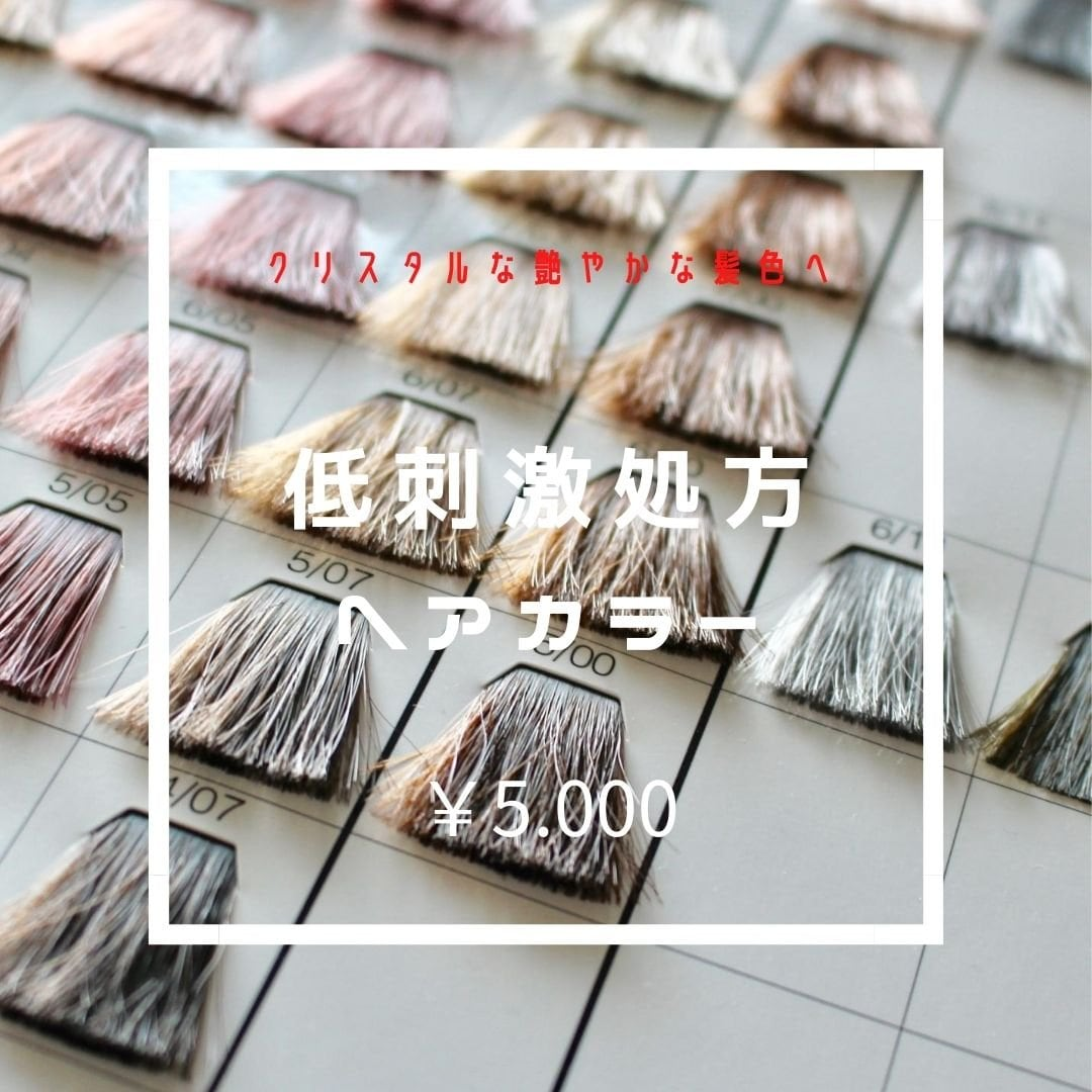 クリスタルな艶やかな髪色へ 低刺激性処方ヘアカラーのイメージその1