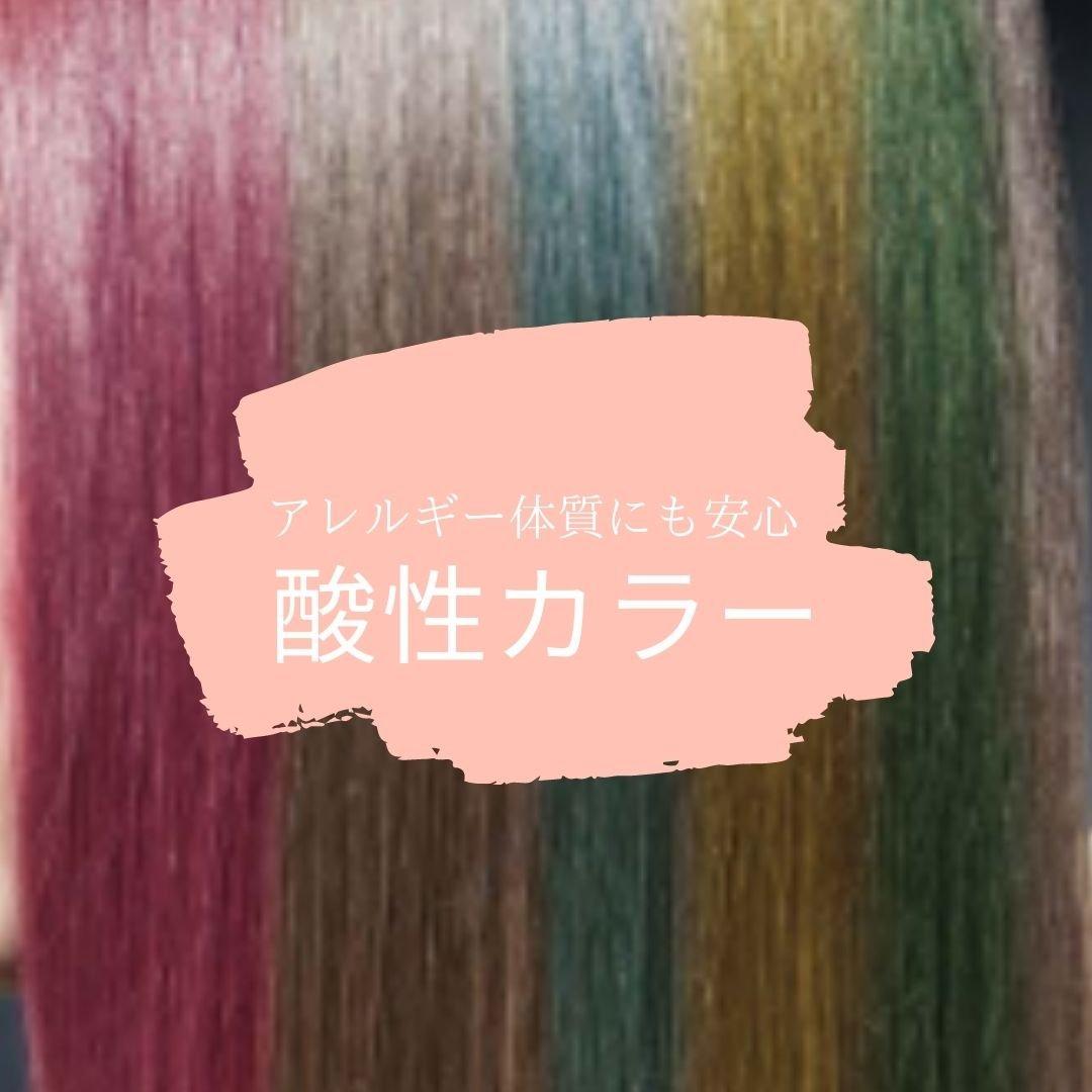 酸性カラー カラーのかぶれを起こさない安心カラーのイメージその1