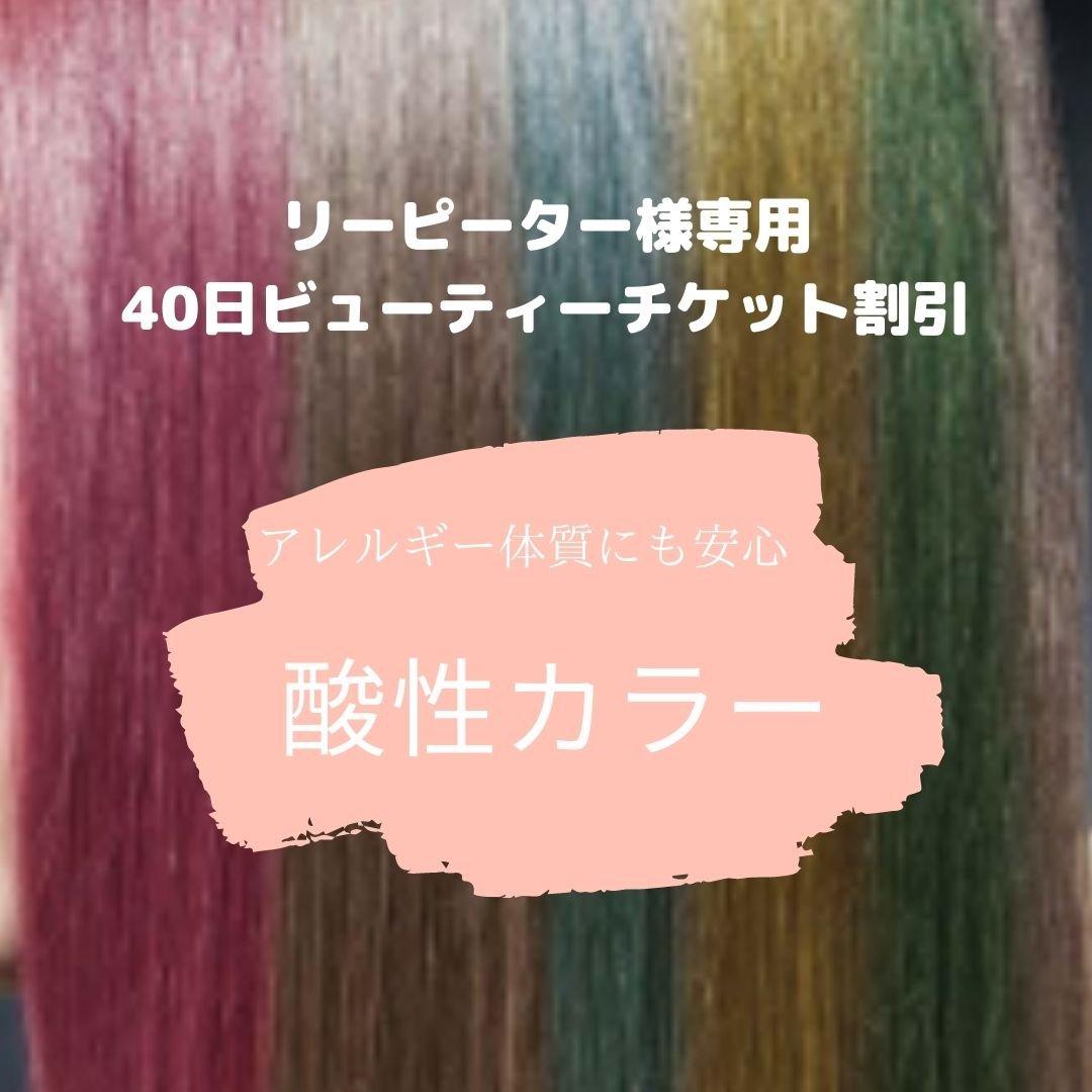 酸性カラー 【リピーター様専用40日ビューティーチケット割引】のイメージその1