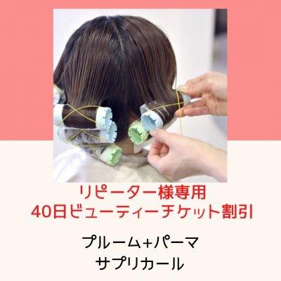 サプリカール 【リピーター様専用40日ビューティーチケット割引】
