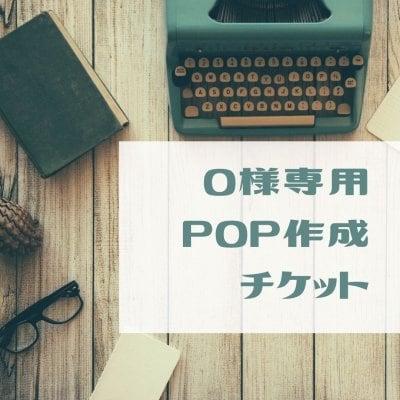 O様専用 POP作成チケット