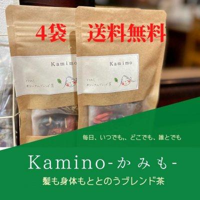 4袋セット 送料無料 髪と身体の為のオリジナルブレンド茶  【Kamim...
